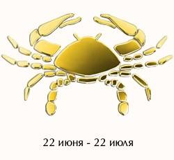 Гороскоп Совместимости - Рак