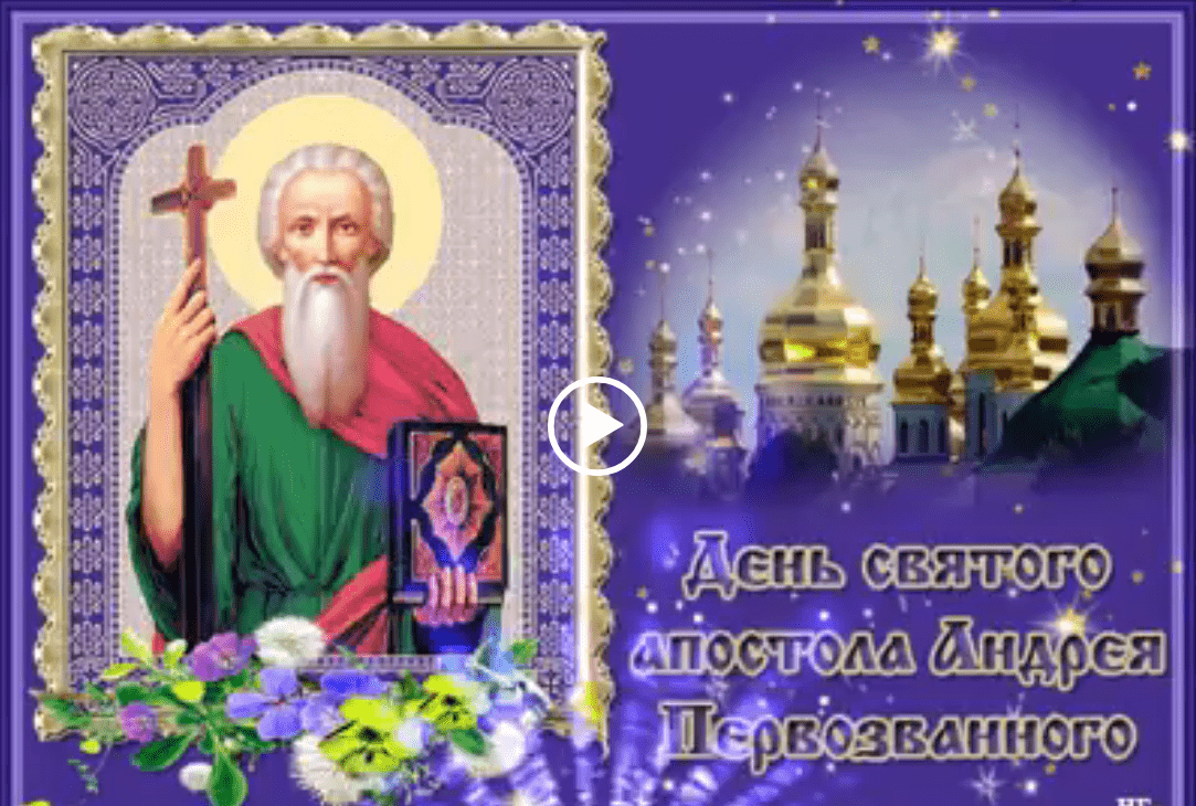 С Днем Андрея Первозванного!