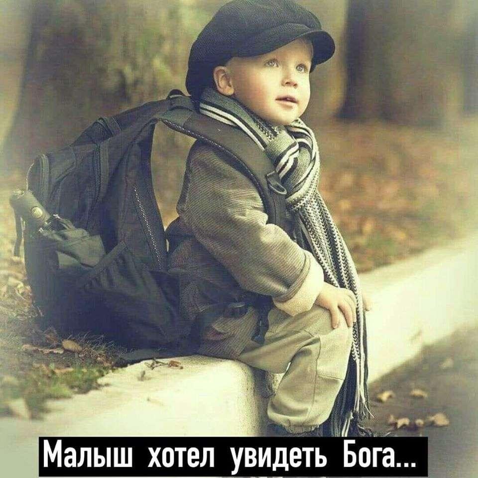 Малыш хотел увидеть Бога.