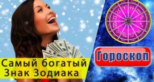 Финансовый гороскоп на 2020 год