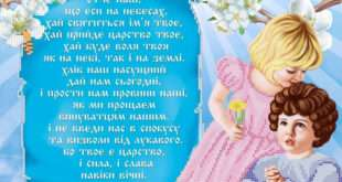 """""""Отче наш"""" - молитва православного человека"""